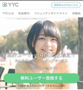 YYCの再登録方法①