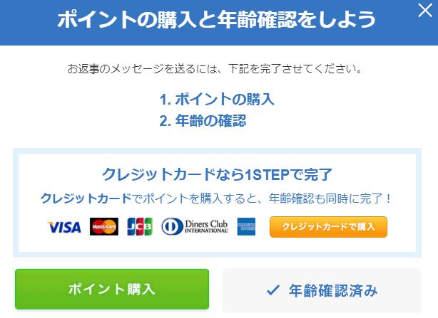 YYCのメッセージ確認画面