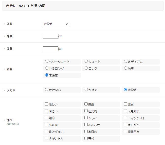 YYCのプロフィール設定画面