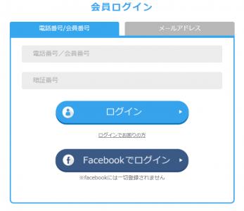 Facebookアカウントを登録する