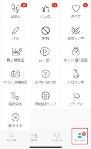 ハッピーメール 退会手順1
