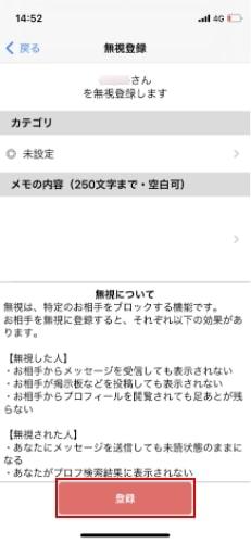 ハッピーメール ブロック手順3