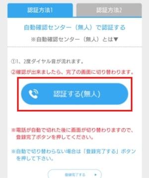ハッピーメール登録手順5
