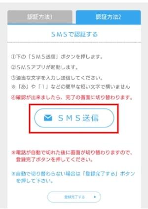 ハッピーメール登録手順6