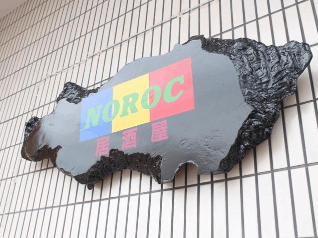 NOROCで本場の東欧デートを体感しよう!おすすめの品BEST5を紹介