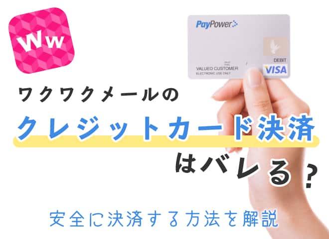 ワクワクメールのクレジットカード決済はバレる?安全に決済する方法を解説