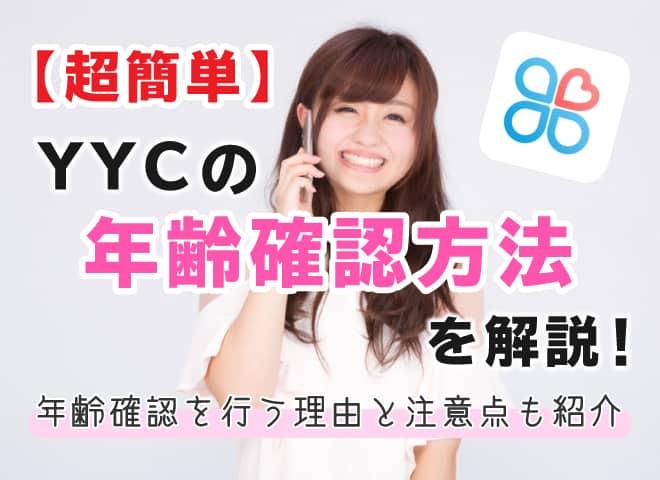 【超簡単】YYCの年齢確認方法を解説!年齢確認を行う理由と注意点も紹介