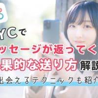 YYCでメッセージが返ってくる効果的な送り方を解説!出会えるテクニックも紹介