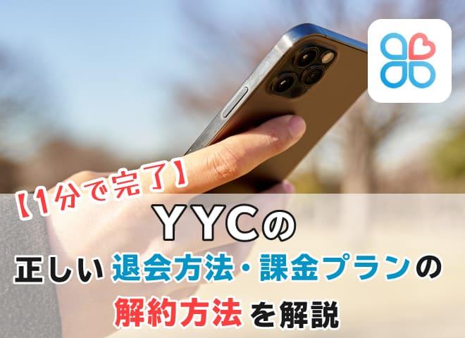 【1分で完了】YYCの正しい退会方法・課金プランの解約方法を解説