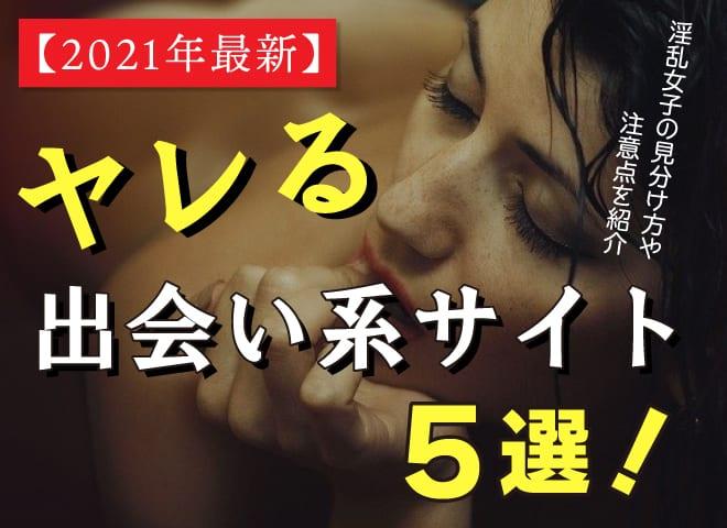 【2021年最新】ヤレる出会い系サイト5選!淫乱女子の見分け方や注意点を紹介
