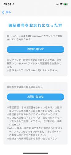 ハッピーメールのアプリのお問合せ画面