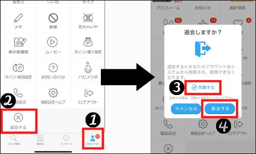 【アプリ版】ハッピーメールの退会方法