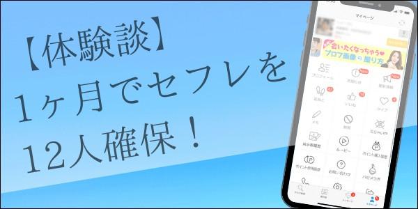 【体験談】ハッピーメールで1ヶ月でセフレを12人確保!