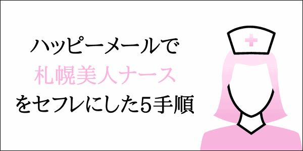 ハッピーメールで札幌美人ナースをセフレにした5手順