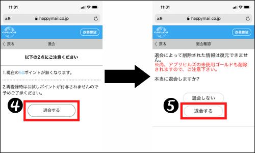 【web版】ハッピーメールの退会方法②