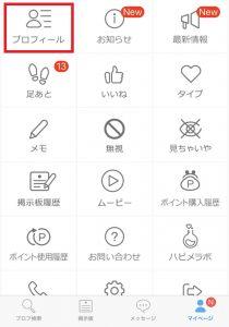 ハッピーメールのニックネーム変更方法(アプリ)①