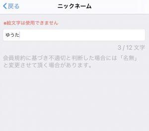 ハッピーメールのニックネーム変更方法(アプリ)③