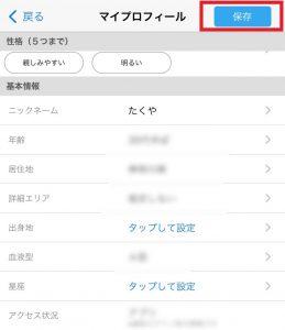ハッピーメールのニックネーム変更方法(アプリ)④