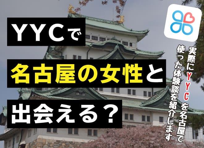 YYCで名古屋の女性と出会える?実際にYYCを名古屋で使った体験談を紹介します