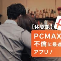 【体験談】PCMAXは不倫に最適なアプリ!不倫人妻と出会えるコツや注意点を解説