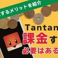 Tantan(タンタン)に課金する必要はある?課金するメリットを紹介