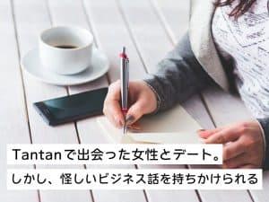 Tantan(タンタン)で業者に遭遇した体験談③