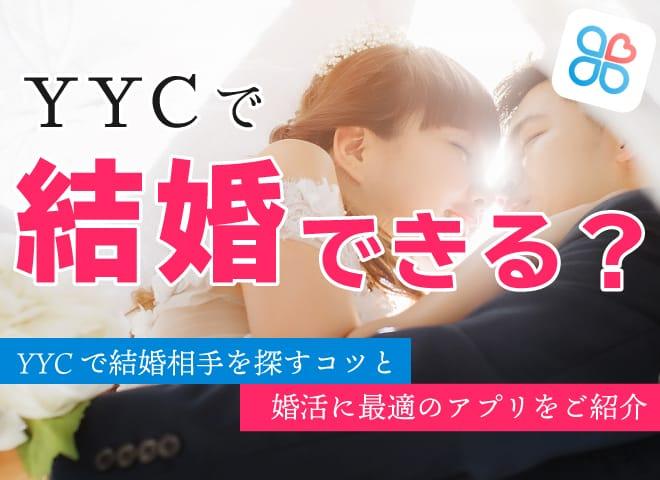 YYCで結婚できる?YYCで結婚相手を探すコツと婚活に最適のアプリをご紹介