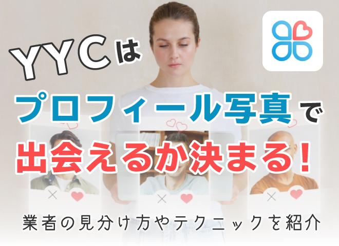 YYCはプロフィール写真で出会えるか決まる!業者の見分け方やテクニックを紹介