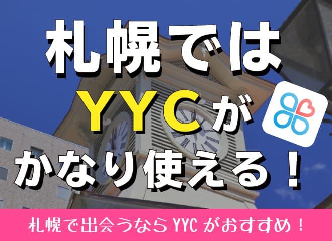 札幌ではYYCでかなり出会えます!札幌で出会うならYYCがおすすめ!