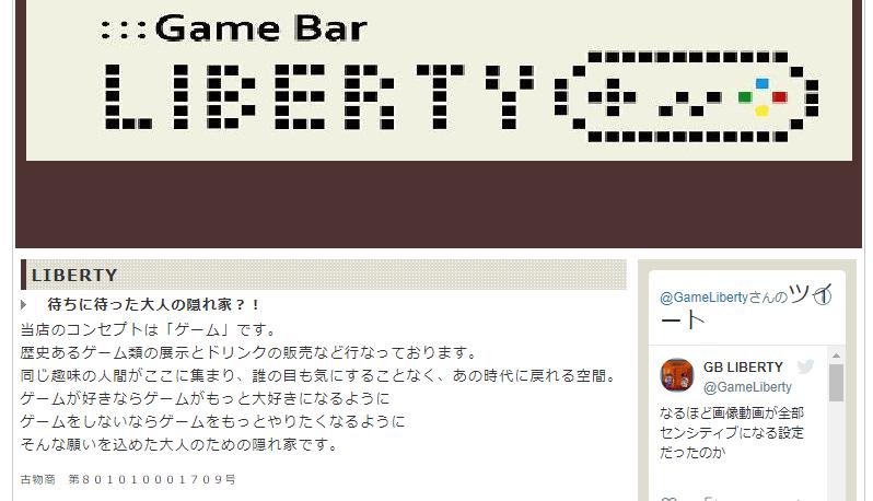 Game Bar LIBERTY