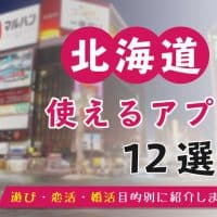 北海道で使えるアプリ12選!遊び・恋活・婚活目的別に紹介します!
