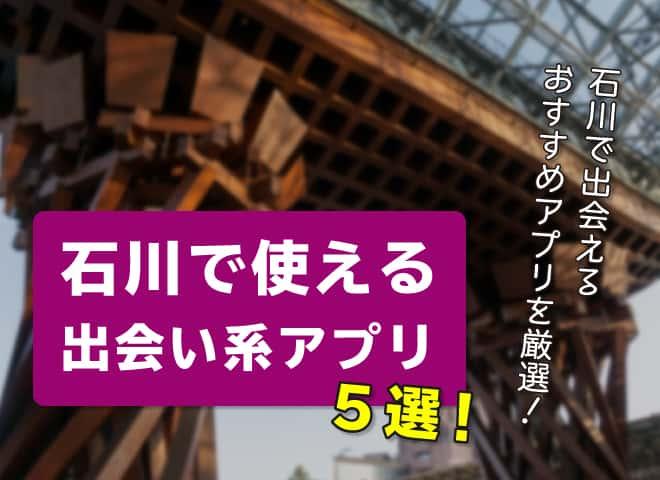 石川で使える出会い系アプリ5選!石川で出会えるおすすめアプリを厳選!