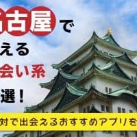 名古屋で使える出会い系5選!絶対で出会えるおすすめアプリを紹介