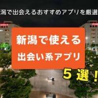 新潟で使える出会い系アプリ5選!新潟で出会えるおすすめアプリを厳選!