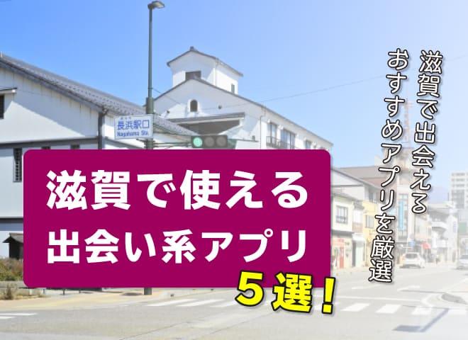 滋賀で使える出会い系アプリ5選!滋賀で出会えるおすすめアプリを厳選