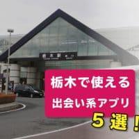 栃木で使える出会い系アプリ5選!栃木で出会えるおすすめアプリを厳選!