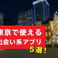 東京でおすすめの出会い系アプリ5選!東京で出会える人気アプリを厳選!
