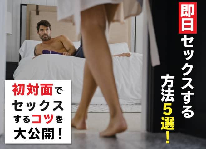 即日セックスする方法5選!初対面でセックスするコツを大公開!