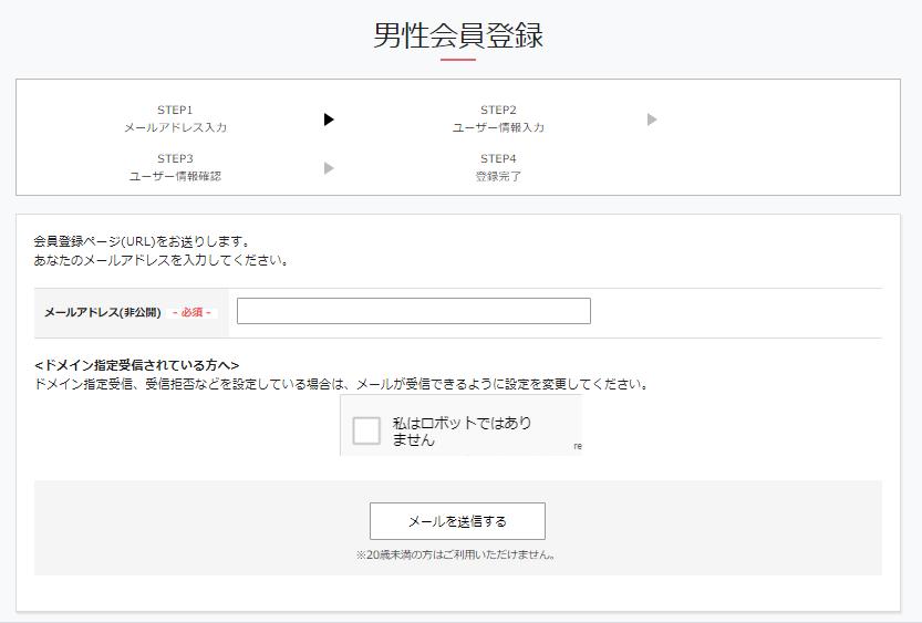 Sepaの登録手順③