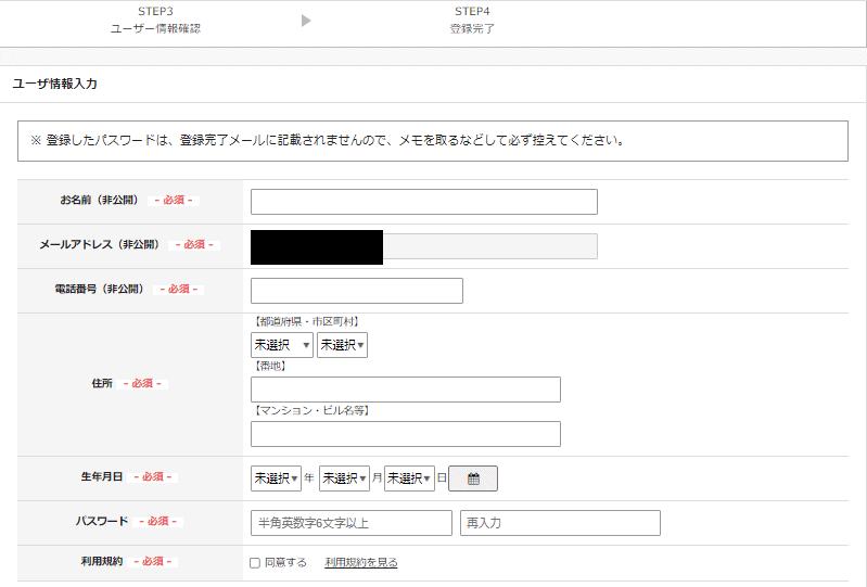 Sepaの登録手順④