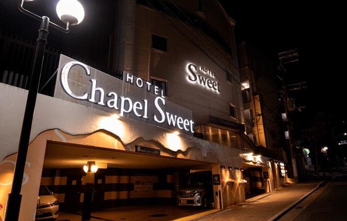 神戸チャペルスイート