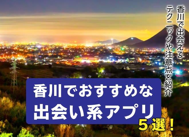 香川でおすすめ出会い系サイト5選!香川で出会えるテクニックや注意点を紹介