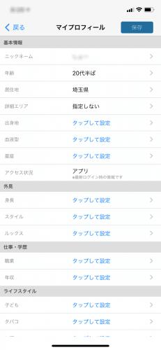 出会い系アプリのプロフィール