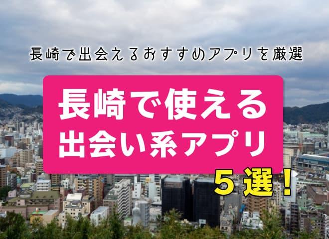 長崎で使える出会い系アプリ5選!長崎で出会えるおすすめアプリを厳選