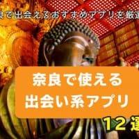 奈良で使える出会い系アプリ12選!奈良で出会えるおすすめアプリを厳選!