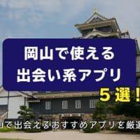 岡山で使える出会い系アプリ5選!岡山で出会えるおすすめアプリを厳選!