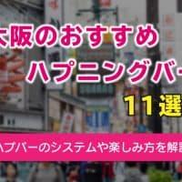 大阪のおすすめハプニングバー11選!ハプバーのシステムや楽しみ方を解説