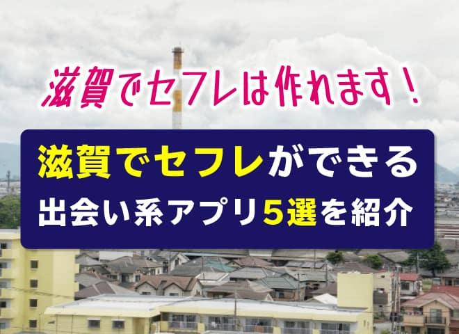 滋賀でセフレは作れます!滋賀でセフレができる出会い系アプリ5選を紹介