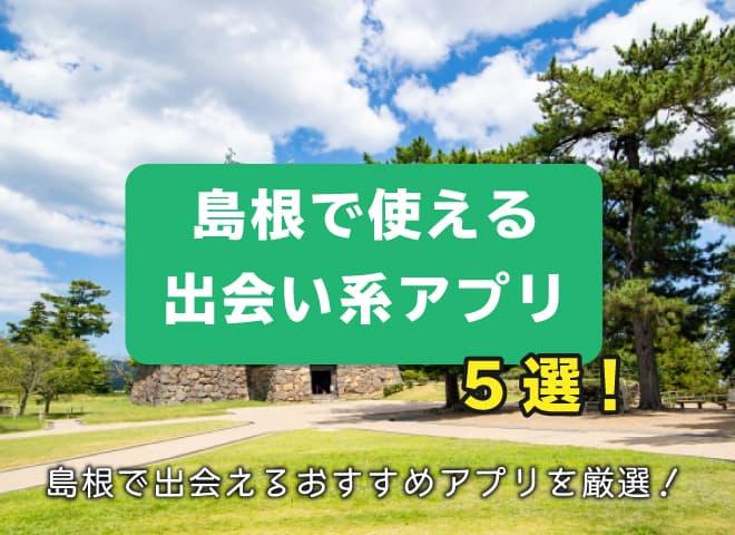 島根で使える出会い系アプリ5選!島根で出会えるおすすめアプリを厳選!