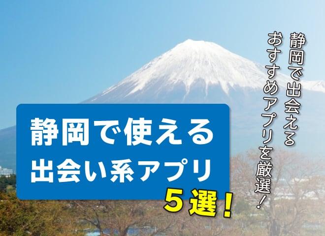 静岡で使える出会い系アプリ5選!静岡で出会えるおすすめアプリを厳選!